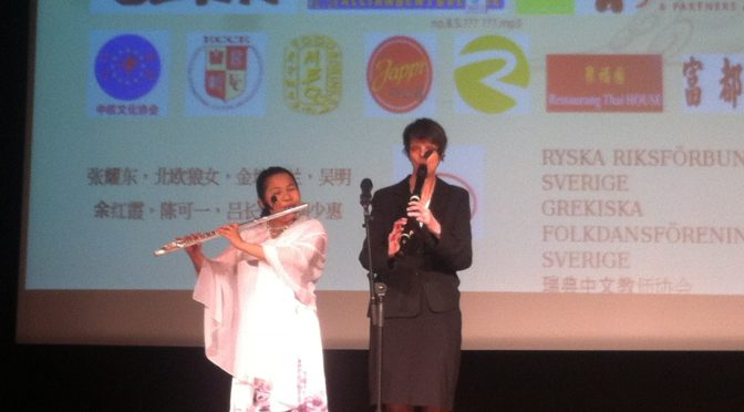 视频:瑞典华人华侨举办浓情端午最炫民族风文艺演出(三)