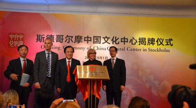 今日头条:斯德哥尔摩中国文化中心揭牌仪式在斯京举行