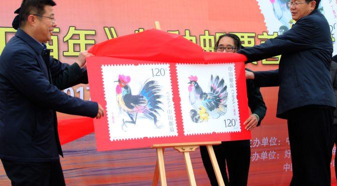 新华图片:鸡年邮票