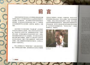 """(6) 治国者以史为鉴,荷兰首相马克_吕特(Mark Rutte)在披阅了此书的荷兰文译稿后,欣然命笔为该书撰写了""""前言(详见中文翻译附件)""""。"""