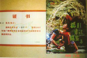 陈洪作品荣获广州市外经贸企协美术竞赛优秀作品证书