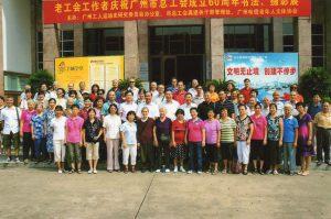 [3]《老工会工作者庆祝广州市总工会成立60周年书法、摄影展》