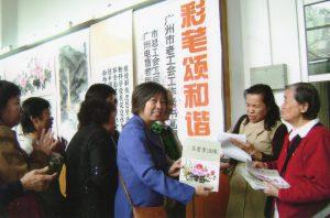 [6]陈洪(右1)与会者赠送书画集