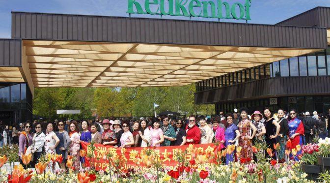 中国旗袍靓丽欧洲花园  欧洲华人华侨妇女联合总会雅集荷兰库肯霍夫庆祝母亲节纪实