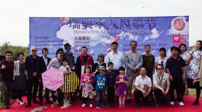 今日头条:2017瑞典华人风筝节在斯德哥尔摩大草坪成功举办