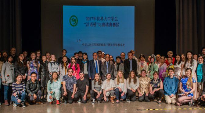 今日头条:2017瑞典大中学生汉语桥比赛在斯京成功举办