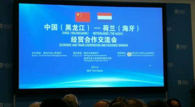 陆昊率团访问荷兰 签署黑龙江省与弗里斯兰省缔结友好省关系协议书