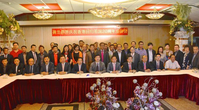 荷兰华侨华人社团联合举行大型座谈会庆祝香港回归祖国廿周年