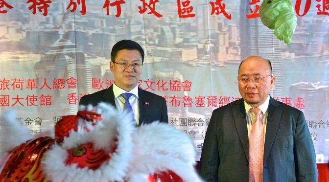 荷兰粤港籍侨团与香港乡议局代表团和香港驻欧盟经贸办  共庆香港回归祖国廿周年