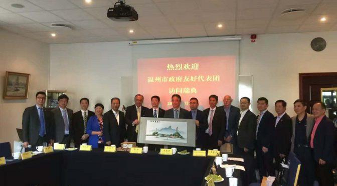 """头条要闻:温州常务副市长陈浩一行访问瑞典  成功举办""""一带一路""""产业对接暨城市发展交流会"""