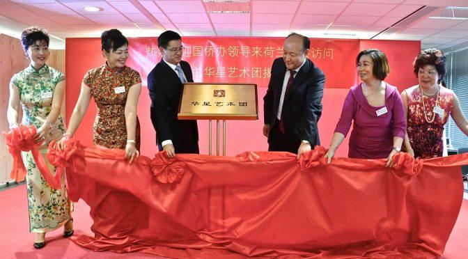荷兰华星艺术团在海牙中国文化中心举行揭幕仪式
