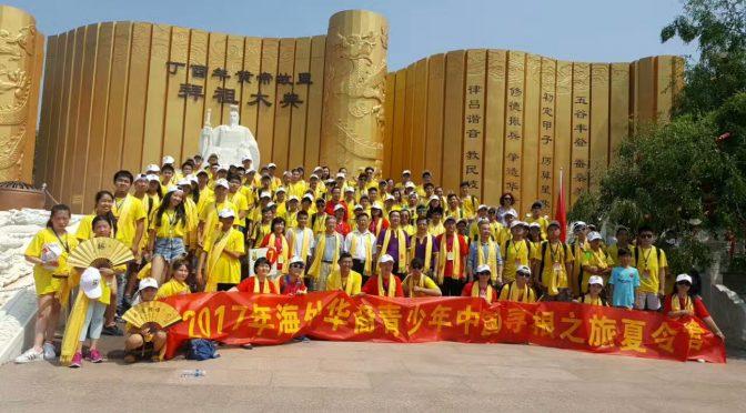 荷中商务文教协会组织中国寻根之旅少林夏令营活动圆满结束