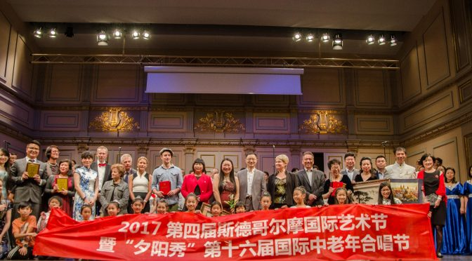 2017  Stockholm International Arts Festival  Promotes China Dream, Peaceful Harmonious World