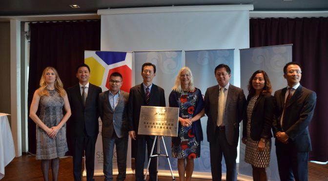 中国瑞典创新创业基地暨中关村雍和航星科技园瑞典代表处举行揭牌仪式