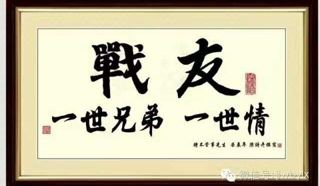 庆祝中国人解放军建军90周年 老兵回忆!