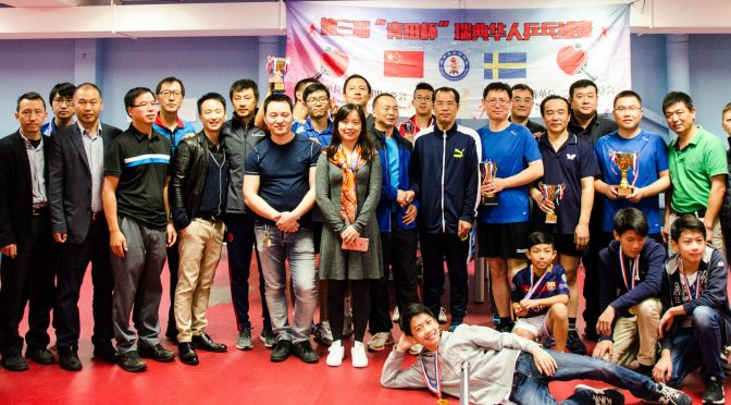 """今日头条:第三届""""青田杯""""瑞典华人乒乓球赛在斯京成功举办"""