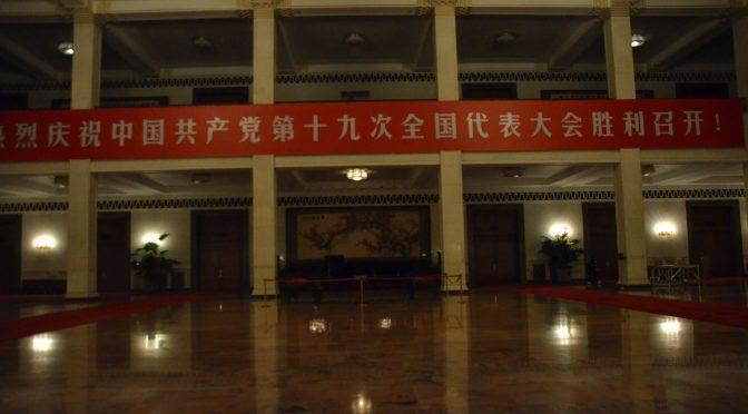 19大特别报道:中国共产党第十九大主席团常务委员会名单