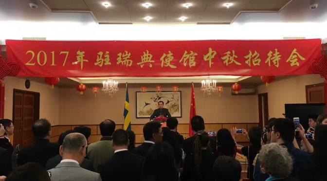 今日头条:中国驻瑞典使馆隆重举办庆中秋招待会