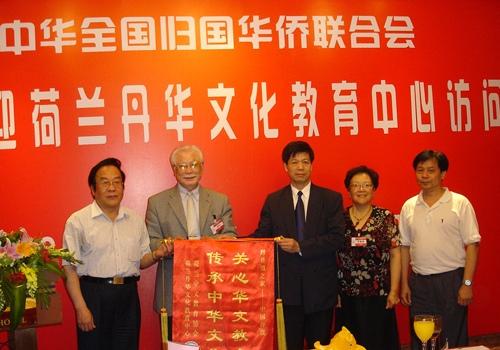 今日头条:荷兰华人社会中文教育历史沿革及发展路向