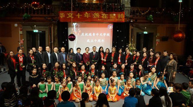 今日头条:瑞青中文学校隆重庆祝建校10周年 桂从友大使夫妇出席