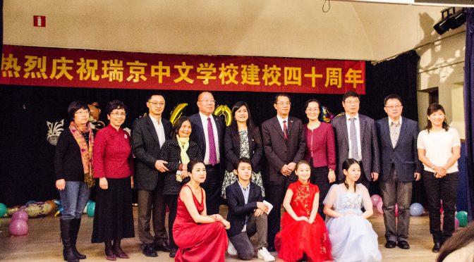 今日头条:瑞京中文学校隆重庆祝建校40周年