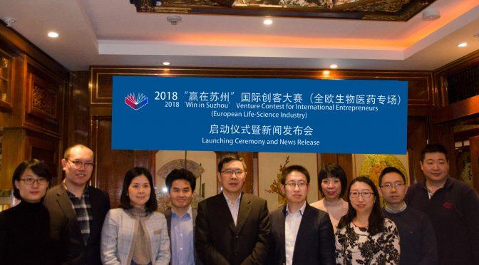 """2018""""赢在苏州""""国际创客大赛(全欧生物医药专场)启动仪式在斯京举行"""