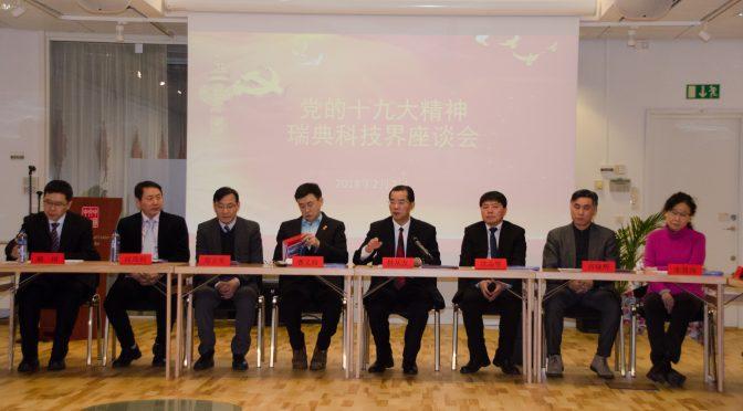 桂从友大使在向瑞典科技界华侨华人专家学者宣介党的十九大精神座谈会上的致辞