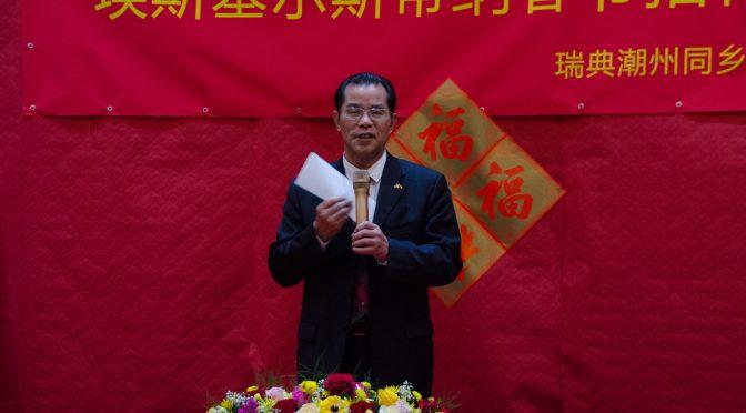 今日头条:中国驻瑞典大使桂从友为埃斯基尔斯蒂纳华侨华人举办春节招待会