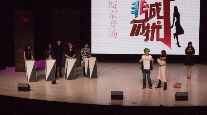 精彩视频:第十届斯京春晚回放《2018斯京非诚勿扰》