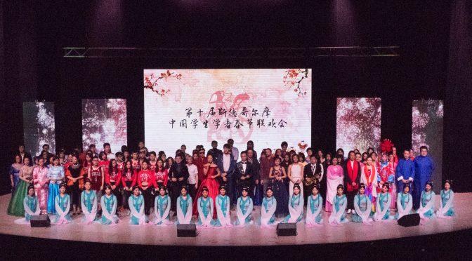 图片新闻:第十届斯京春晚成功举办
