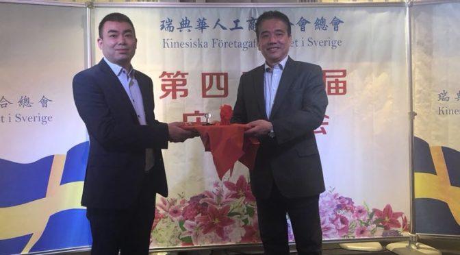 头条要闻:瑞典华人工商联合总会换届选举王俞力为新任会长