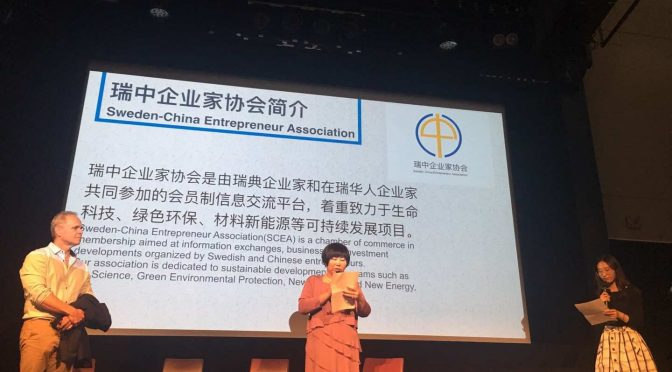 SCEA and China-Sweden Startup Forum encourage young entrepreneurs to come to China