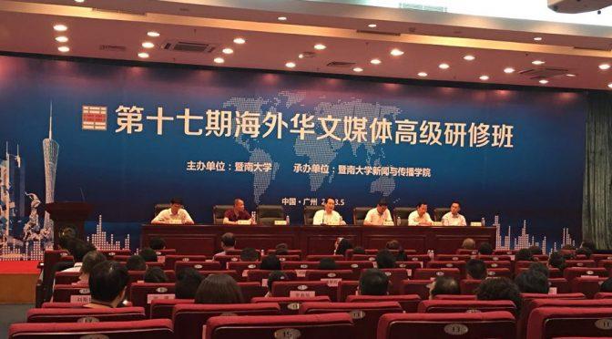 今日头条:统战部谭天星副部长:中国永远是海外华人的娘家
