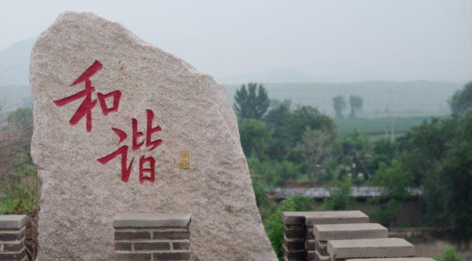 专稿:从小学老师到村长–记我的小学老师刘忠孝