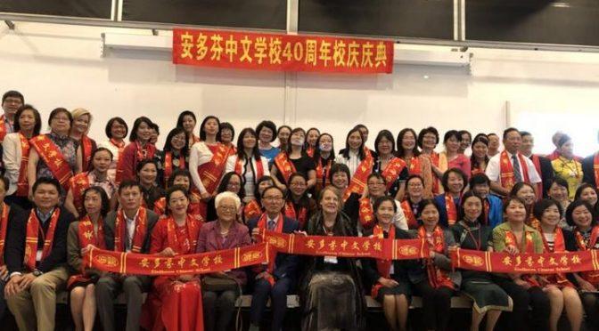 专题报道:荷兰华人社会中文教育如日方中欣欣向荣