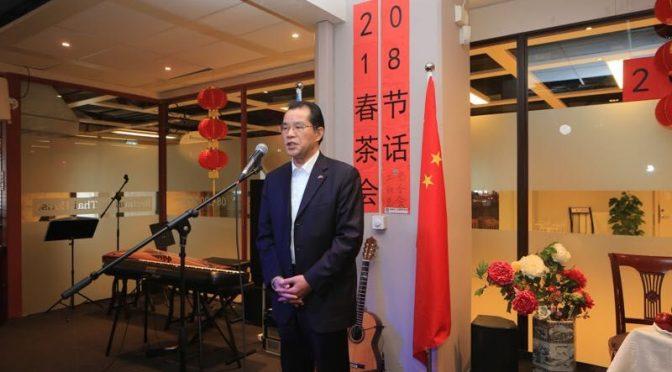 视频回放:桂从友大使出席瑞典华人工商联合总会2018新春茶话会