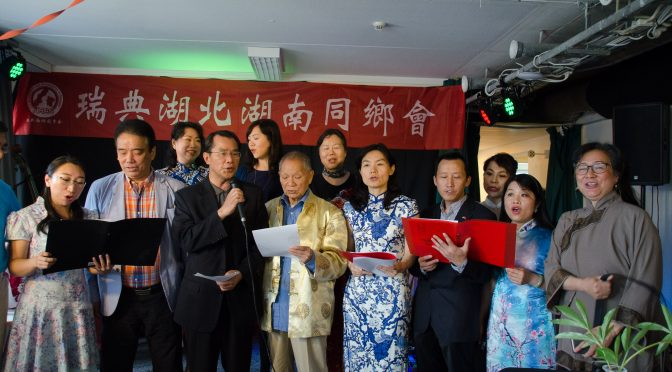瑞典楚汉文化交流协会暨两湖同乡会举办端午诗会