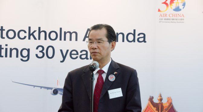 视频:桂从友大使出席中国国际航空公司斯德哥尔摩-北京直航30周年庆典并致辞