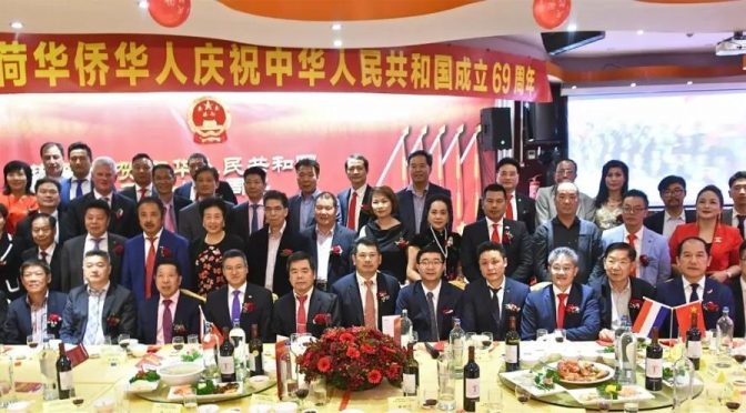 全荷华人华侨庆祝中华人民共和国成立69周年.
