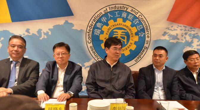 今日头条:瑞典斯德哥尔摩华助中心和瑞典华人工商联合总会联合举办欢迎江西赣州市代表团商贸座谈会