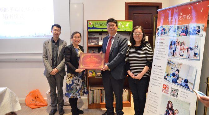 今日头条:浙江省版权贸易代表团向瑞京中文学校授书仪式在斯德哥尔摩举行
