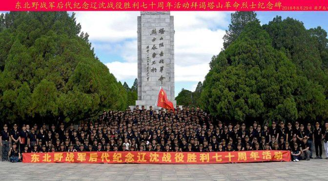 铭记历史–东北野战军后代纪念辽沈战役胜利70周年庆祝活动