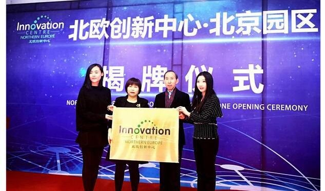 Long Yuxiang and Zhang Qiaozhen unveiled the Nordic Innovation Center Beijing Park