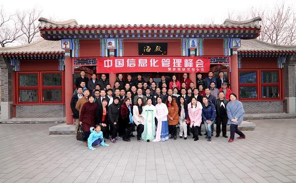 今日头条:第六届中国信息化管理峰会在京举办