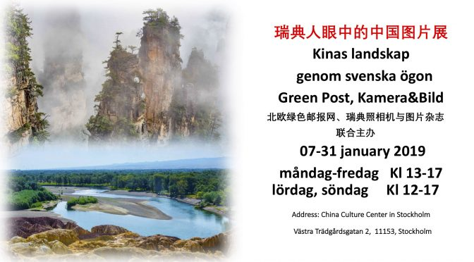 "Info:  ""China landscape in Swedish Eyes"" Photo Exhibition will last till the end of January in Stockholm"