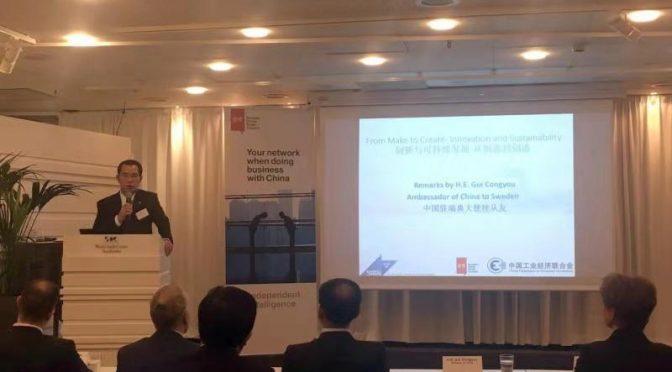 桂从友大使出席中瑞企业交流会——创新与可持续发展论坛