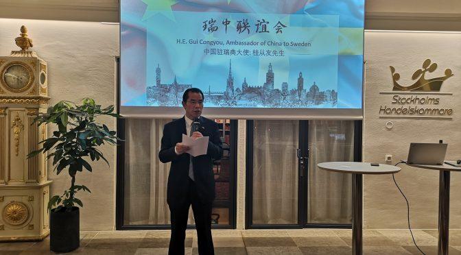 """今日头条:中国驻瑞典大使桂从友说中瑞""""一带一路""""合作今年取得突破"""