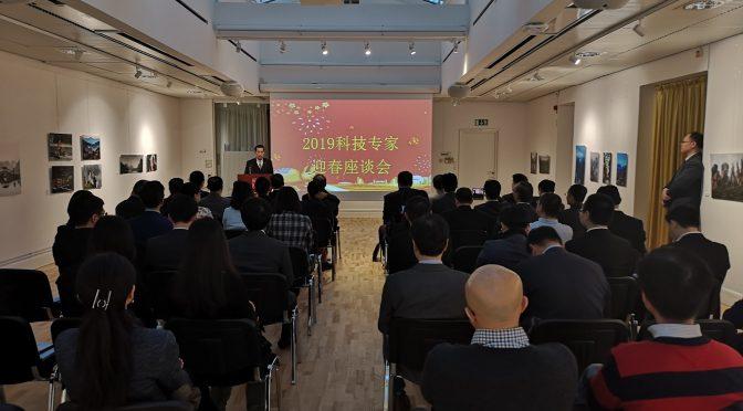 今日头条:桂从友大使出席瑞典华人科技专家座谈会并致辞