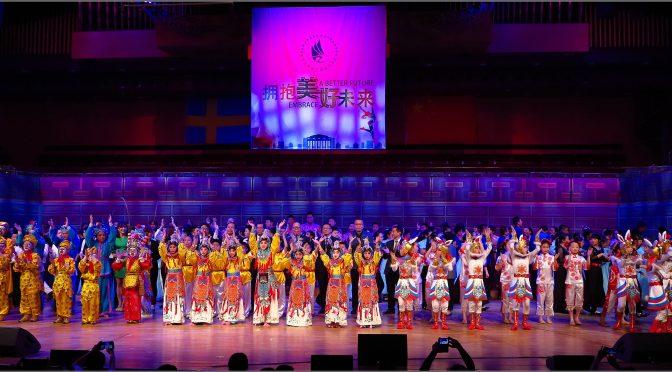 北京金帆艺术团的精彩演出点亮瑞典诺贝尔奖蓝色音乐厅