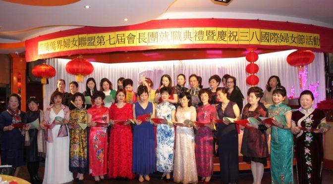 荷兰侨界妇女联盟庆祝三八妇女节暨新一届会长团诞生
